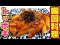 【韓国料理】トッポギを作ってみた! の動画、YouTube動画。