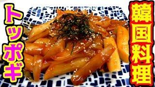 【韓国料理】トッポギを作ってみた!