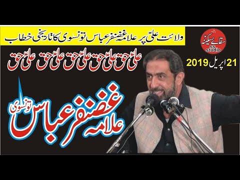 Allama Ghazanfar Abbas Tonsvi   New Majlis 2019  ولائت علی پر خطاب   By Ss Studio