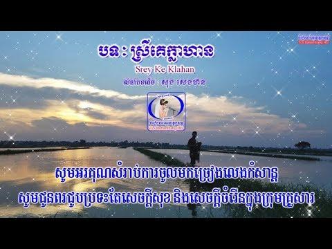🎤 ភ្លេងសុទ្ធប្រុសបទ-ស្រីគេក្លាហាន-Khmer Karaoke Plengsot-Srey Ke Klahan