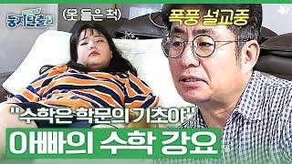 [#오늘의추천영상] 연극영화과 지망하는 딸한테 수학 강…