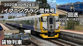【イブニングラン信州号】E257系500番台の臨時列車 他
