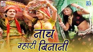Ramdevji Superhit Song - Nach Mhari Binani | Rajasthani Dj Dance Song | Full Video | Hemraj Saini
