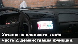 Установка планшета в автомобиль ВАЗ 2113