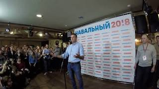 Навальный на открытие штаба в ПЕРМИ/Часть 1/Отличное качество (09.06.2017)