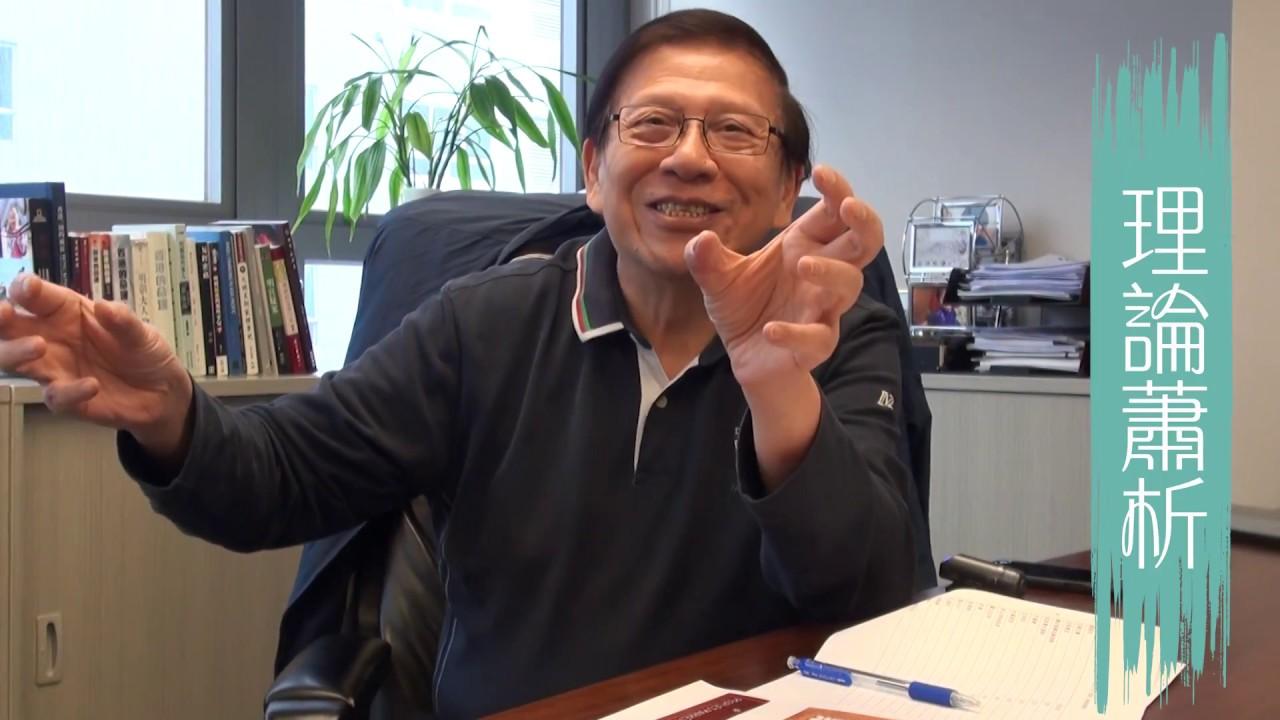 由中國改革開放40年到歷史上的開放 蕭生開講 Part 3〈蕭若元:理論蕭析〉2018-12-20 - YouTube