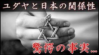 【衝撃】これほどとは・・・ユダヤと日本の関連性に世界が震えた・・・。