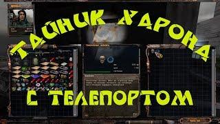 Народная солянка 2016. Тайник с телепортом. (Последний тайник Харона).