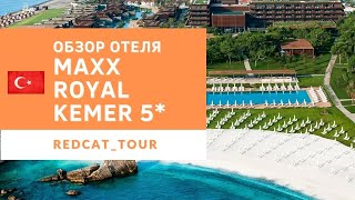 Обзор отеля Турции Maxx Royal Kemer 5