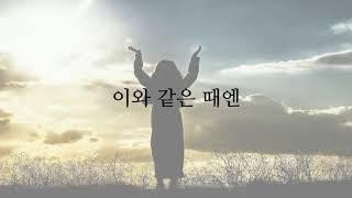 [한인 제일 침례 교회 Peachtree City] 주일 예배 3-22-20