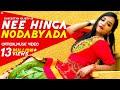NEE HINGA NODABYADA - Sangeetha Rajeev  | Uttar Karnataka Folk | 4K Full HD