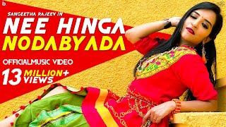 NEE HINGA NODABYADA - Sangeetha Rajeev   Official Music Video   Uttar Karnataka Folk   4K Full HD
