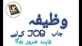 Wazifa For Job in 3 Days-   JAZAK ALLAH  | dua-e-khair