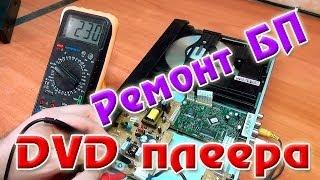 Ремонт импульсного БП  DVD плеера(Простой ремонт импульсного блока питания DVD плеера. В данном видео я хотел обратить внимание на стратегию..., 2014-01-26T17:01:04.000Z)