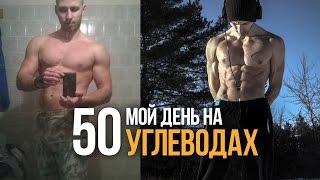 Сушка тела, до и после, мое меню на 50 углеводах! похудение мотивация!