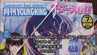 月刊YOUNGKING OURs GHヤングキングアワーズGH「制服少女未征服」【少年画報社】