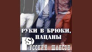 Жизнь босяцкая