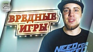 ВРЕДНЫЕ ИГРЫ SHOW - ВЫПУСК -1