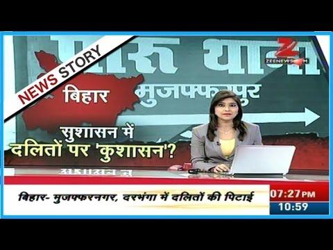 Mistreatment with Dalit families of Muzaffarpur