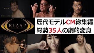 【RIZAP】ライザップ歴代モデルCM総集編 ビフォー→アフター【総勢35人】