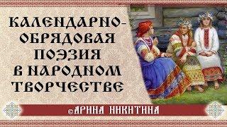 Календарно-обрядовая поэзия | Лекция в Новосибирской библиотеке