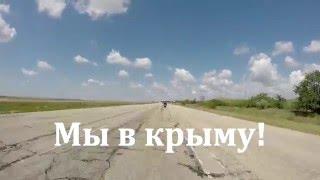 Путешествие на мотоциклах: Санкт-Петербург - Крым. Июль 2015(, 2015-12-13T14:15:13.000Z)