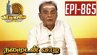 Mahamuthra - Nalamudan vaazha |  Yoga Demo in Tamil