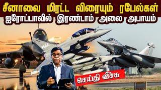 Seithi Veech 28-07-2020 IBC Tamil Tv
