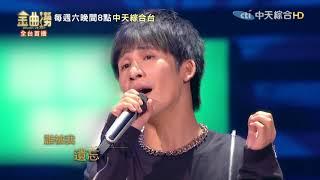 【金曲撈Golden Melody】薛之謙、大張偉  演唱《意外》