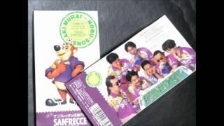 1993年(平成5年)3月24日リリース サンフレッチェ広島の応援歌 村井亜...