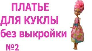 Как сшить платье для куклы Легко Без выкройки Вариант №2 How to make dress for dolls