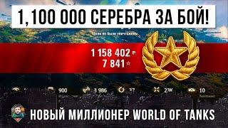 1,100 000 СЕРЕБРА ЧИСТЫМИ ЗА ОДИН БОЙ! ЖЕСТЬ ЛИНИИ ФРОНТА WORLD OF TANKS!