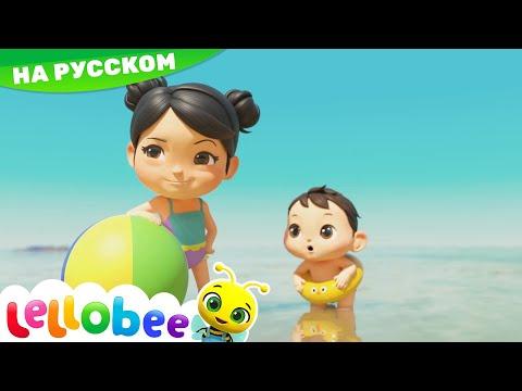 Мой первый день на пляже | Мои первые уроки | Детские песни | Little Baby Bum
