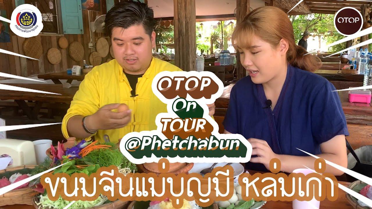 OTOP on tour Eat guide : ขนมจีนแม่บุญมี (หล่มเก่า)