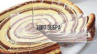 Рецепт Термомикс: Торт Зебра.