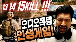 [배틀그라운드] 케이, 뜨뜨뜨뜨 잡기전 가볍게 손풀다가 인생게임하는 킴성태!! (18.02.13 #3)