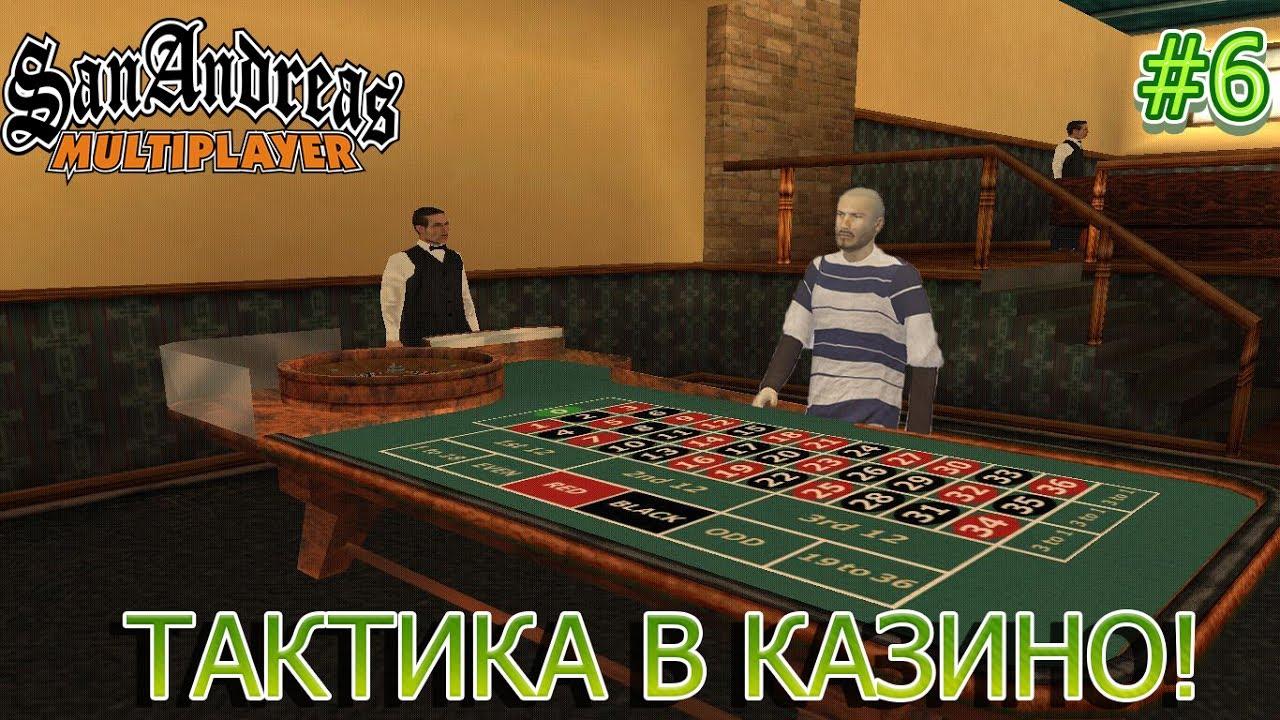 Как побеждать в казино на самп где есть игровые автоматы в хабаровске адреса