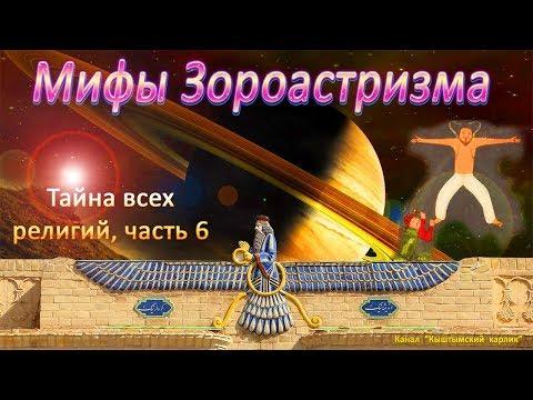 Мифы Зороастризма, Тайна всех религий, часть 6