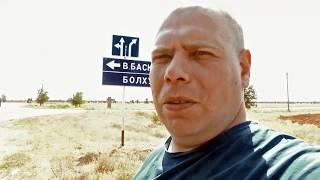 На рыбалку в Астраханскую область. Река Бузан.