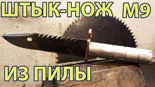 штык Нож M9 Bayonet Из Пилы Своими Руками CS:GO