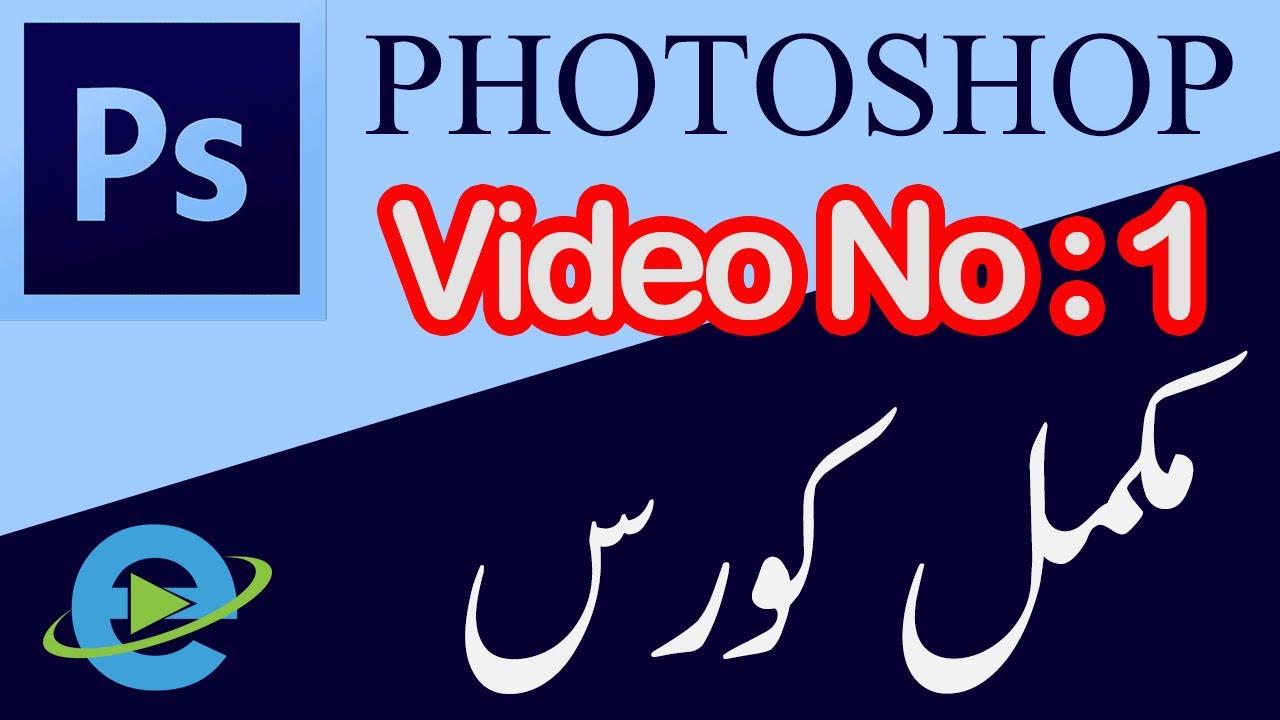 Photoshop cs3 basic tutorials image collections any tutorial adobe photoshop cs3 interface basic photoshop tutorials in urdu adobe photoshop cs3 interface basic photoshop tutorials baditri Gallery