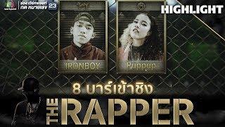 8 บาร์เข้าชิง สาย D | THE RAPPER