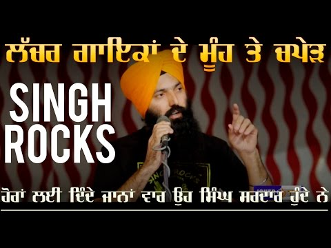 SINGH ROCKS | ਲੱਚਰ ਗਾਇਕਾਂ ਦੇ ਮੂੰਹ ਤੇ ਚਪੇੜ | Real Punjabi Singes | SINGH SARDAR