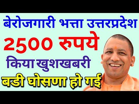 उत्तर प्रदेश का बेरोजगारी भत्ता ₹2500 हो गया बेरोजगार युवाओं के लिए योगी आदित्यनाथ की बड़ी घोषणा