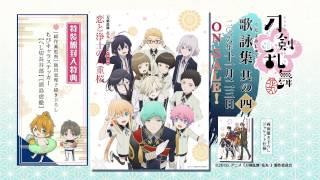 『刀剣乱舞-花丸-』 歌詠集 其の四 発売告知CM(「恋と浄土の八重桜」)