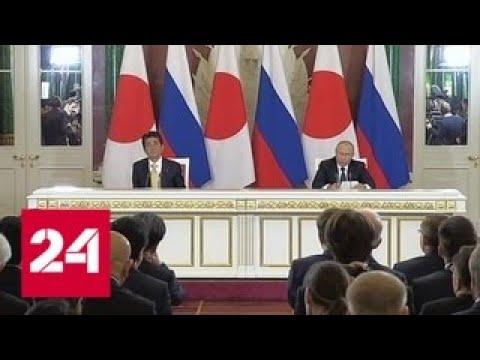 """Путин и Абэ """"обменялись самыми откровенными мнениями"""" - Россия 24"""