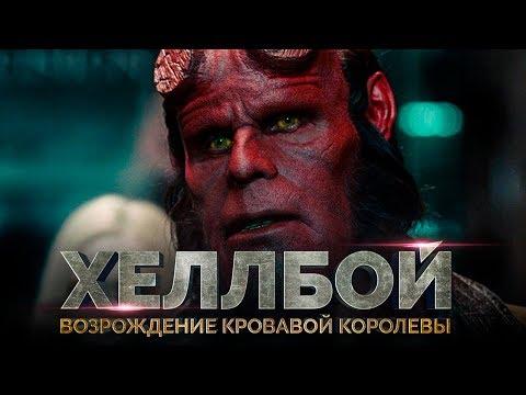 Хеллбой 3: Возрождение кровавой королевы [Обзор] / [Трейлер 2 на русском]