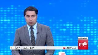 LEMAR NEWS 17 March 2018 /۱۳۹۶ د لمر خبرونه د کب ۲۶ مه