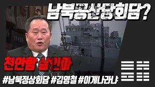 천안함살인마와 대화중인 대한민국정부
