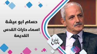 حسام ابو عيشة -  اسماء حارات القدس القديمة